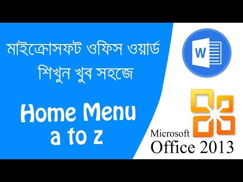 Ms Word Bangla Tutorial A To Z Home Menu 2020