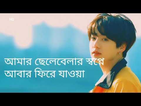 BTS EUPHORIA Bangla Lyrics