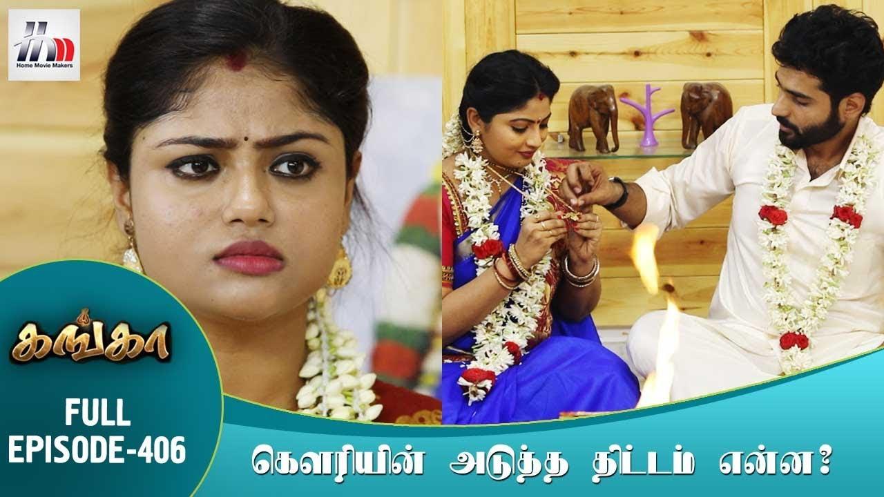 Ganga Tamil Serial | Episode 406 | 01 May 2018 | Ganga Latest Serial | Home  Movie Makers