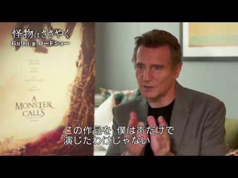 『怪物はささやく』 リーアム・ニーソン インタビュー映像