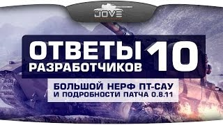 Ответы Разработчиков #10. Большой нерф ПТ-САУ и новости патча 0.8.11.