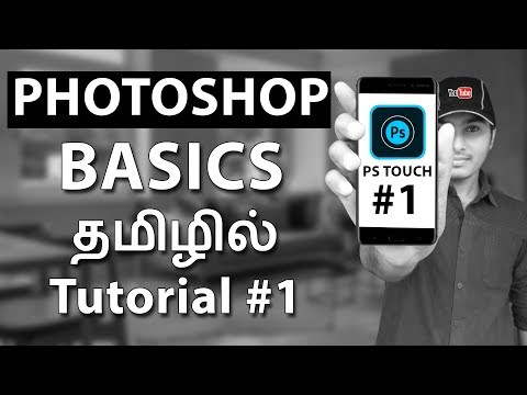 PS Touch #1 | Photoshop Tutorial (PS Touch) In Tamil
