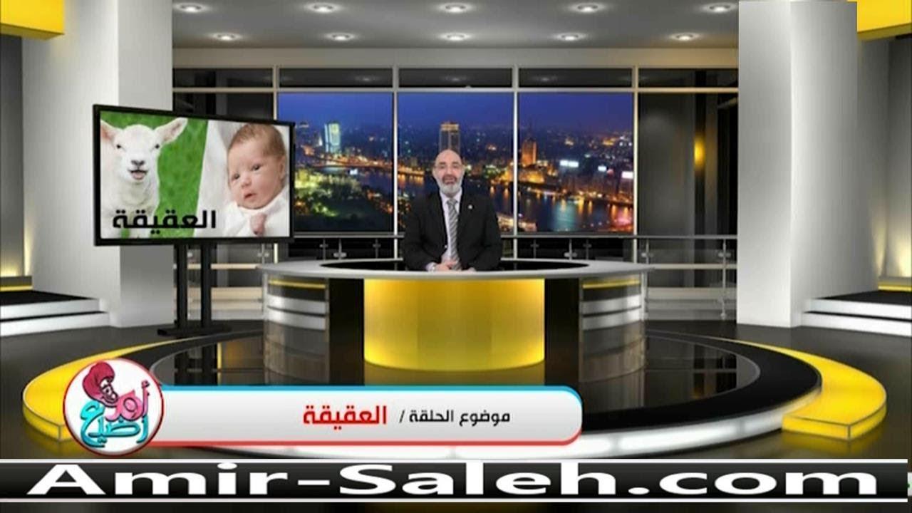 العقيقة .. ما حكمها وما شروطها وكيفية توزيعها | الدكتور أمير صالح | برنامج أم ورضيع