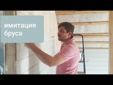 Монтаж имитации бруса. Каркасный дом своими руками. Отделка стен.