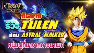 รีวิวสกิน Tulen Astral walker หนุ่มผู้ที่มาจากดาวนาเมก  (RoV) - กิตงาย