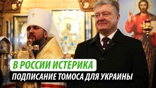 В России истерика. Подписание Томоса для Украины