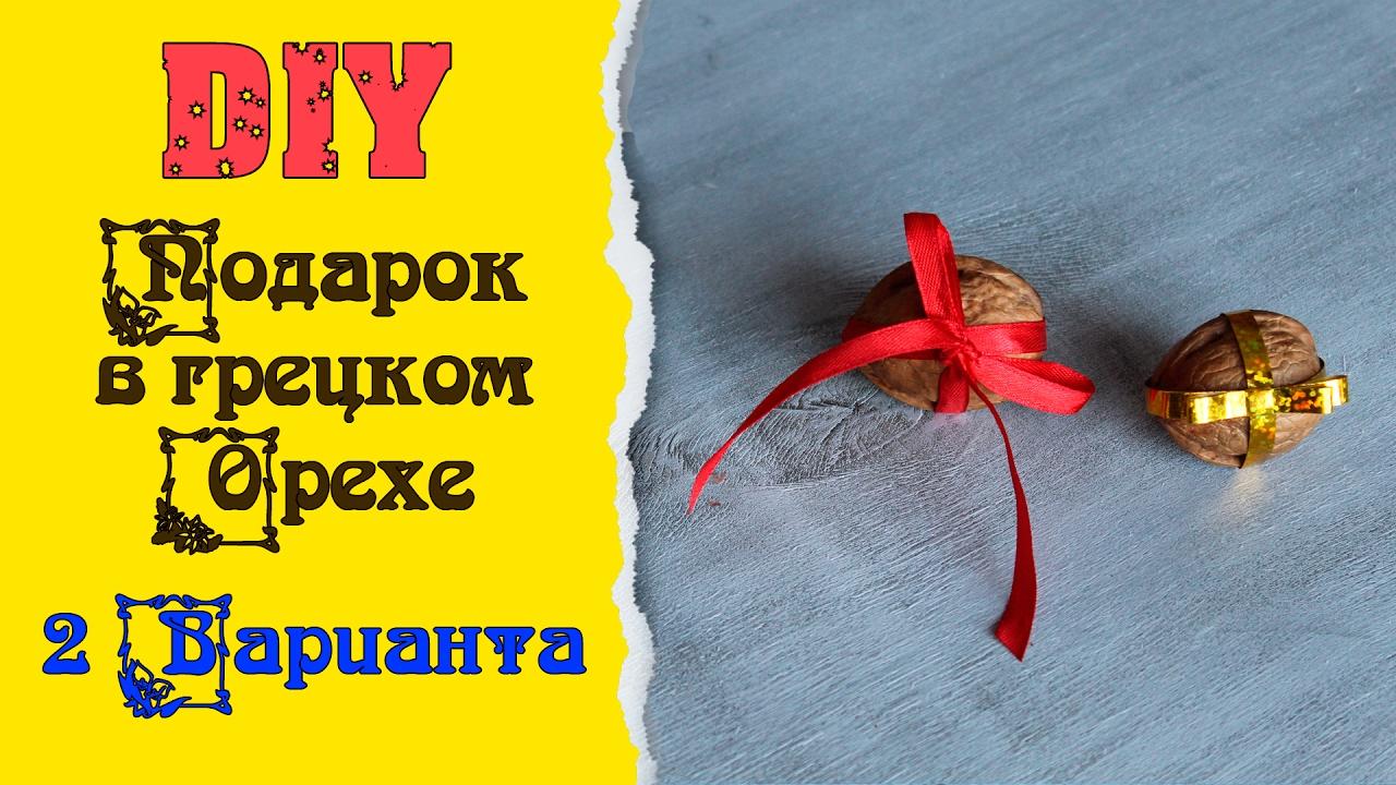 Подарок в орехе: 2 варианта оформления * Eva-Konfetti