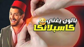 اغنية سعد المجرد بالبالون CASABLANCA