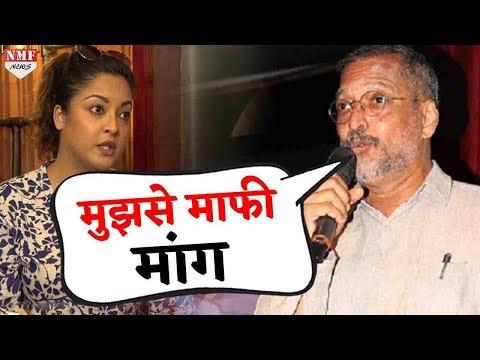 Nana Patekar ने भेजा Legal Notice, कहा- माफी मांगें Tanushree