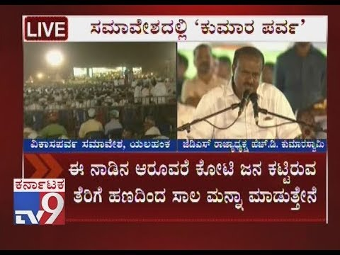 HD Kumaraswamy Speech During JDS Vikasa Parva Rally at Yelahanka
