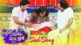 Sad Song ହାଏରେ ସମୟ ତତେ ଭରଷା ନାହିଁ *Haye Re Samaya Tate Bharasa Nahin* BAGHAJATIN LOKANATYA