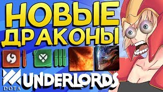 DOTA UNDERLORDS (NEW DRAGONS, TOP 1 GUIDE STRATEGY and WRONG KNIGHT DEMONS)