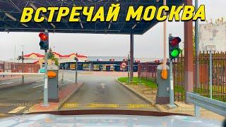 Путешествие на машине Польша Беларусь Россия День третий Влог