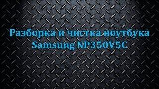 Разборка и чистка ноутбука -  Samsung NP350V5C Электроник (с)