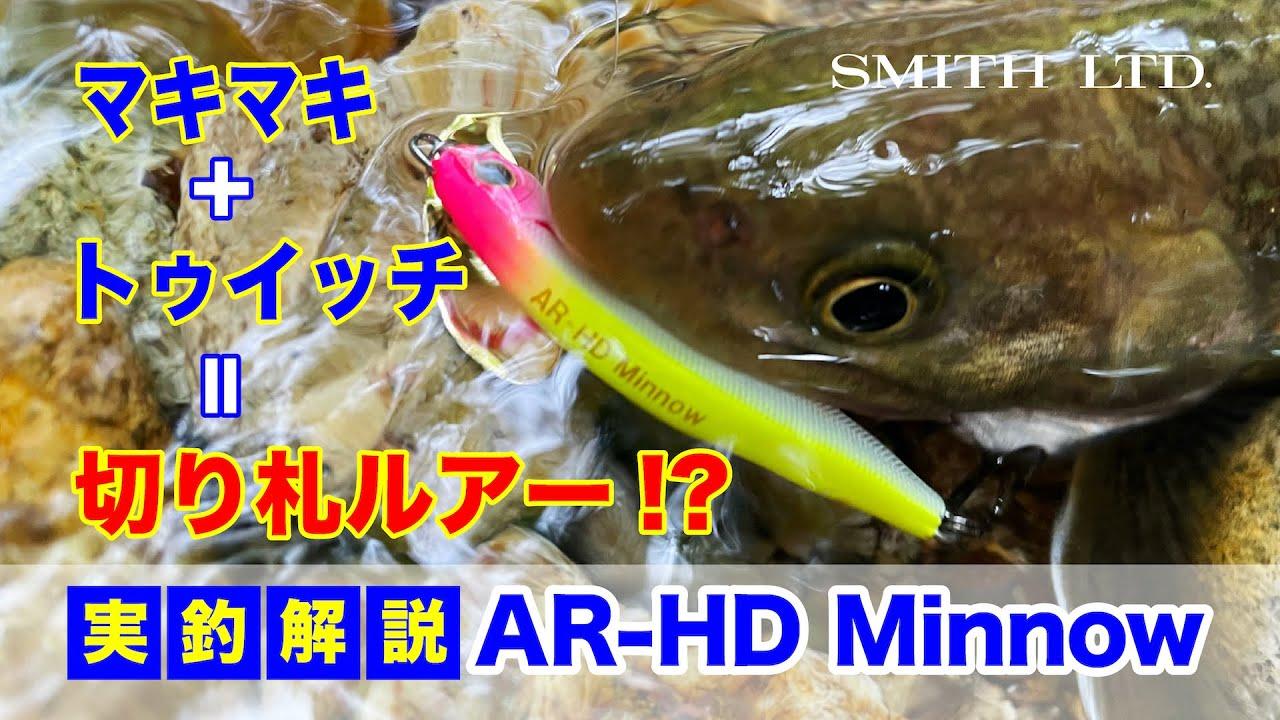 【渓流トラウト実釣解説】AR-HDミノー ~マキマキ+トゥイッチ=切り札ルアー⁉~