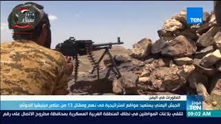موجزTeN | الجيش اليمني يستعيد مواقع استراتيجية في نهم ومقتل 13 عنصرًا من أتباع الحوثي