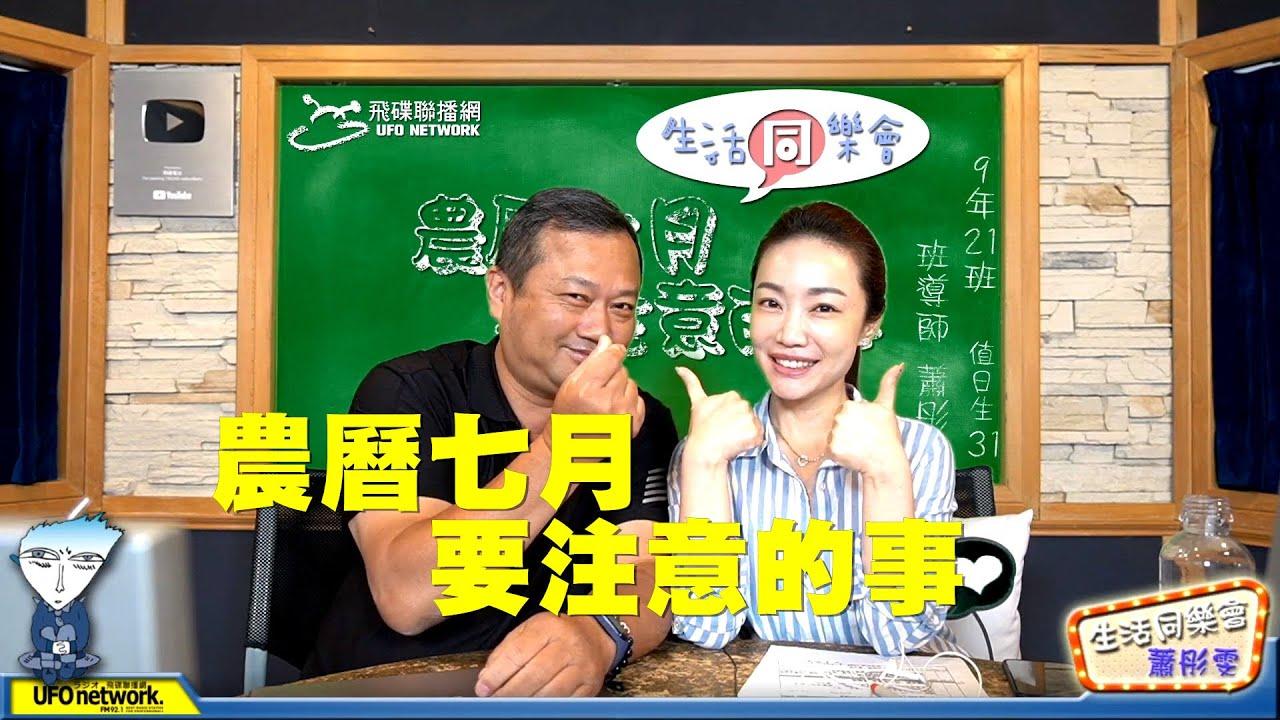 飛碟聯播網《生活同樂會》 蕭彤雯 主持 2020.08.21 農曆七月要注意的事 - YouTube