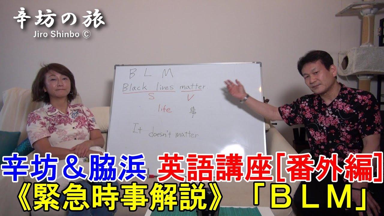 【緊急時事解説】「BLM」~辛坊&脇浜英語講座番外編~