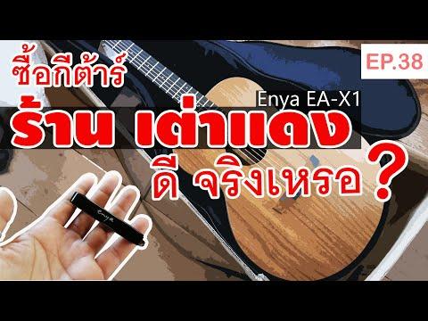 ซื้อกีต้าร์ร้านเต่าแดง ดีจริงมั้ย? Enya EAX1 EP.38 l Chris Diary Vlog