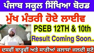 Pstet 12th result Coming Soon/Pstet 10th 12th Promotion All students by Hr Exams study