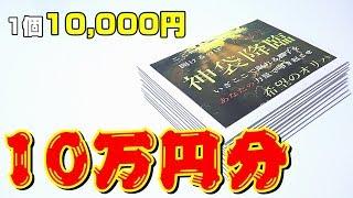 【遊戯王】危険度10!!モンスター級の超ハイリスクくじに10万円分挑戦する!!!!!