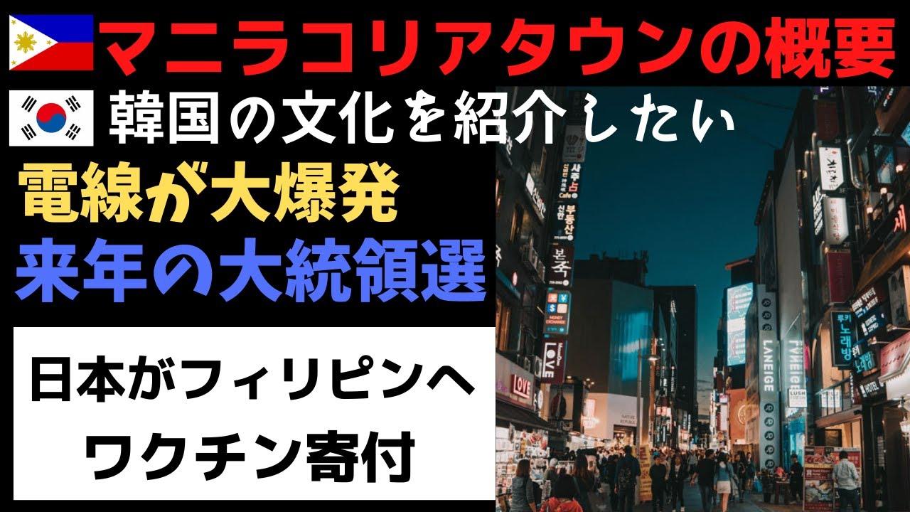 フィリピンマニラに完成したコリアタウン!韓国の文化を紹介したい!日本がワクチン寄付!来年の大統領選!セブ今日のニュース