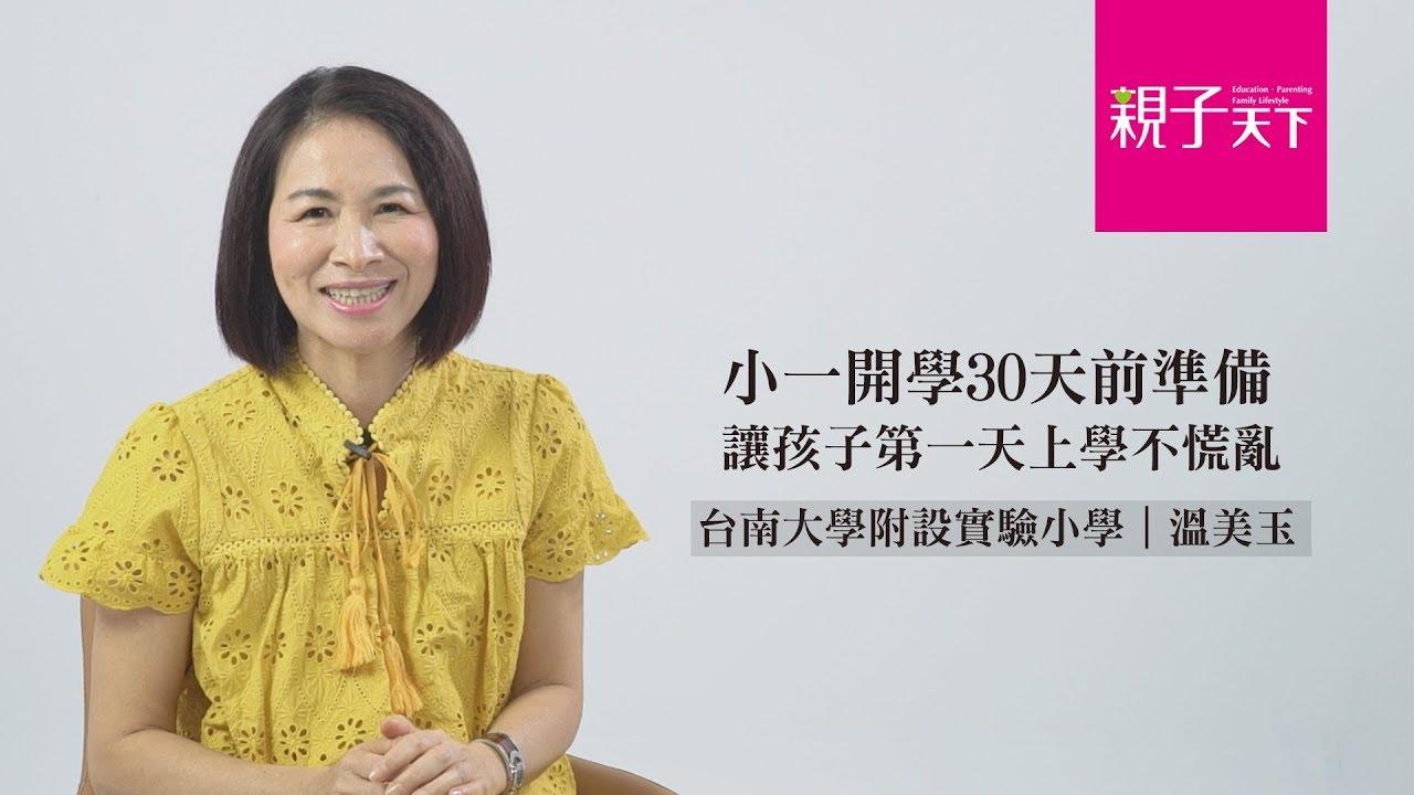 溫美玉老師:小一開學30天前準備 親子天下 - YouTube