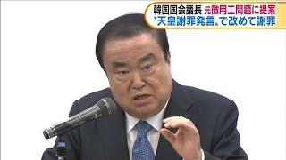 韓国国会議長 元徴用工問題の解決策を提案(19/11/06)