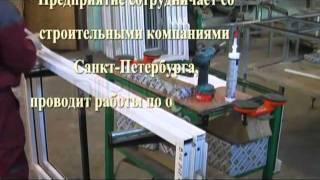 Завод светопрозрачных конструкций