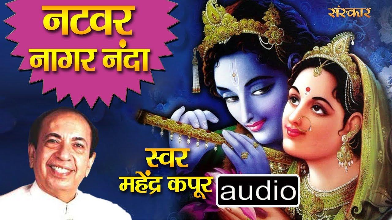 natwar nagar nanda bhajan by mahendra kapoor