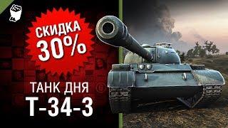 Т-34-3 - Лучший бой в истории №40- от TheDRZJ [World of Tanks]