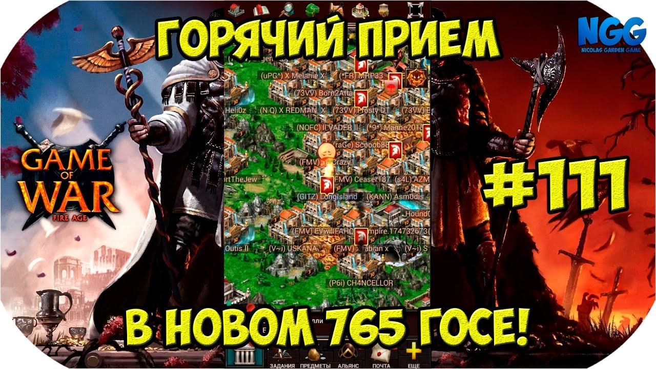 Download Game of War Fire Age. ГОРЯЧИЙ ПРИЁМ в НОВОМ 765 ГОСЕ. ТЕСТ. #111
