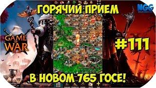 game of War Fire Age. ГОРЯЧИЙ ПРИЁМ в НОВОМ 765 ГОСЕ. ТЕСТ. #111
