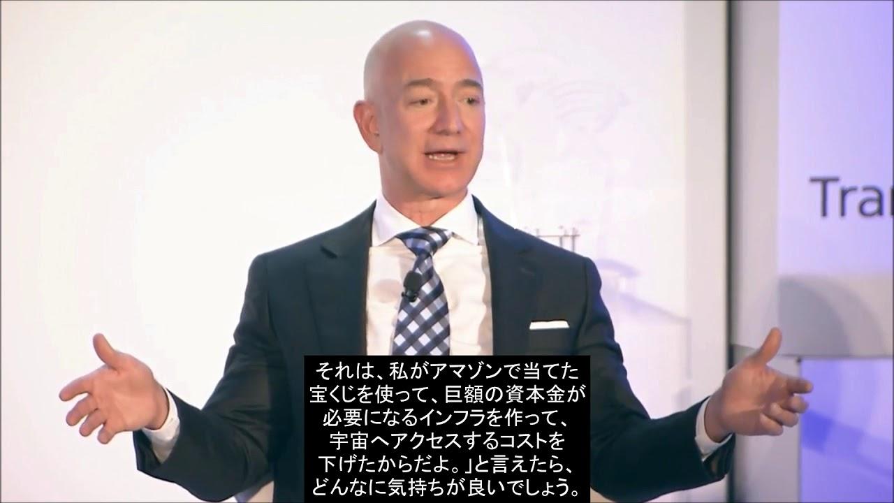 アマゾン創業者 ジェフ・ベゾス:宇宙事業と起業の人生について語る ...