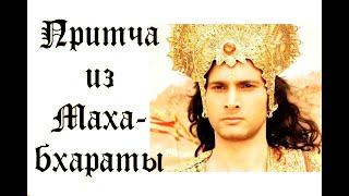 Притча из Махабхараты