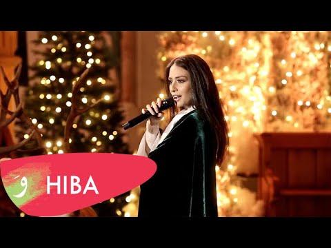 Hiba Tawaji – Ahla El Aayad [My Favorite Things] (LIVE 2019) / هبه طوجي – أحلى الأعياد