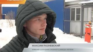 Рабочих завода в Вяткино ''прокатили'' с зарплатой