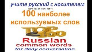 Учим русский : 100 наиболее используемых слов