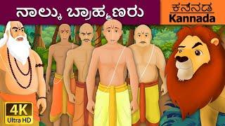 ನಾಲ್ಕು ಬ್ರಾಹ್ಮಣರು   Four Brahmins in Kannada   Kannada Stories   Kannada Fairy Tales