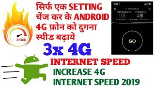 Download How To Increase Airtel 4g Internet Speed In Android