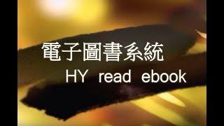 Publication Date: 2018-12-07 | Video Title: 電子圖書系統簡介︱ 香港道教聯合會圓玄學院第一中學