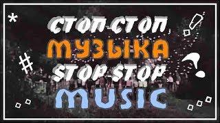 Стоп - стоп, музыка!.. (новая версия песни)