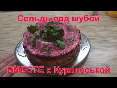 Как украсить салат селедка под шубкой