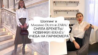 Шоппинг в Massimo Dutti и ZARA/Наконец сняла брекеты/Пошла учиться на парфюмера/Новинки Hermes