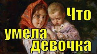 Что умела 10-летняя девочка 100 лет назад на Руси Как надо воспитывать дочь детей Развитие ребёнка