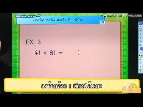 เทคนิคการคูณเลข 2 ตัวที่ลงท้ายด้วย 1