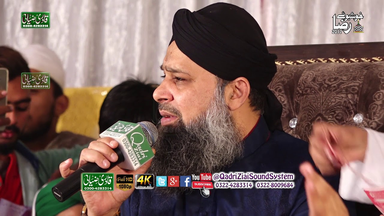 Tu Kuja Man Kuja | Owais Raza Qadri | Mahfil e  Khushbo e Raza In Kahna Nu Lhr
