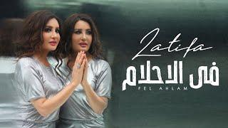 Latifa - Fel Ahlam [Music Video] (2020) - لطيفة فيديو كليب فى الأحلام من ألبوم أقوي واحده