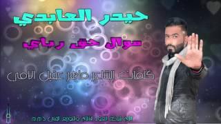حيدر العابدي  موال حق رباي  |  Haider Al Abedi-Haq Rebay