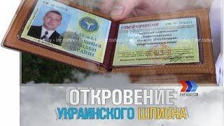 Откровение Украинского шпиона. Часть 1: Возвращение домой